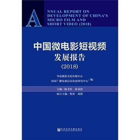 中国微电影短视频发展报告(2018)
