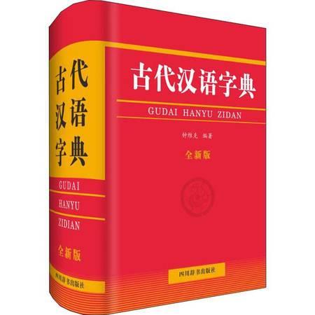 古代汉语字典 全新版