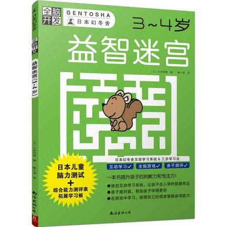 益智迷宫(3-4岁)/全脑开发