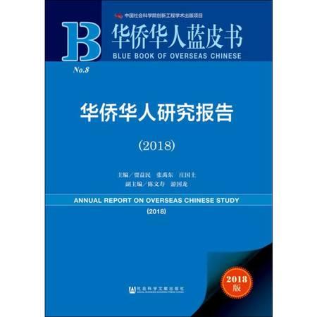 华侨华人研究报告(2018) 2018版