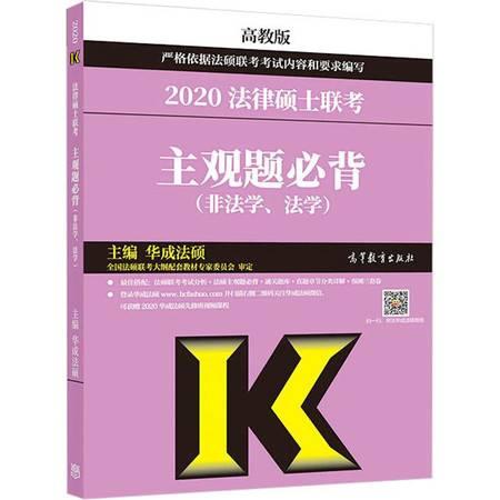 2020 法律硕士联考 主观题必背(非法学、法学) 高教版