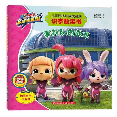 萝莉队的战术/猪猪侠竞球小英雄:儿童性格形成关键期识字故事书