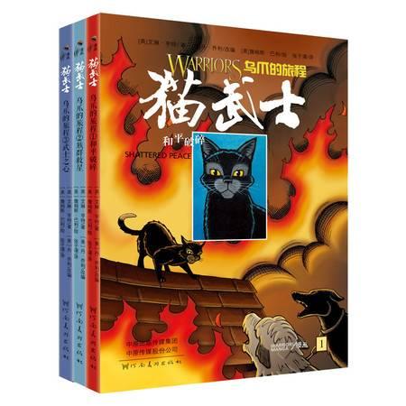 猫武士乌爪的旅程(全3册)(和平破碎/族群救星/武士之心)