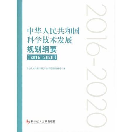 中华人民共和国科学技术发展规划纲要 2016-2020