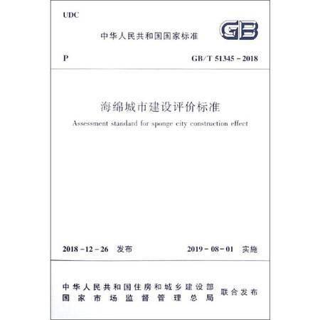 海绵城市建设评价标准 GB/T51345-2018