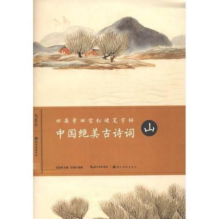 中国绝美古诗词
