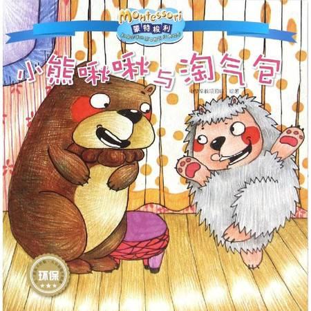 (ZZ)小熊啾啾与淘气包/影响全球的蒙特梭利亲子教育经典绘本