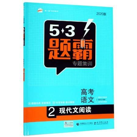 2020版高考语文(2)现代文阅读/5.3题霸专题集训