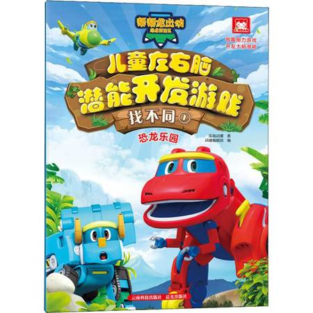 帮帮龙出动恐龙探险队 儿童左右脑潜能开发游戏 找不同 1 恐龙乐园