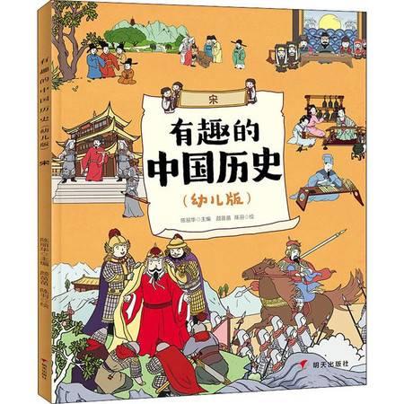 有趣的中国历史 宋(幼儿版)