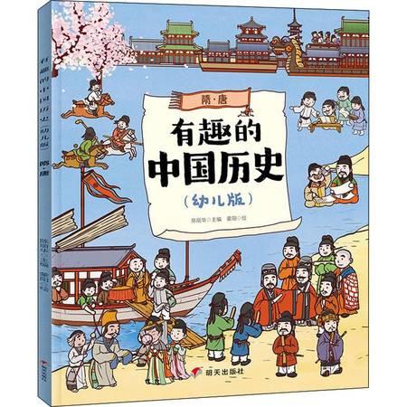 有趣的中国历史 隋·唐(幼儿版)