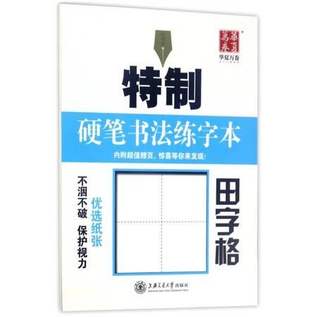 田字格/特制硬笔书法练字本