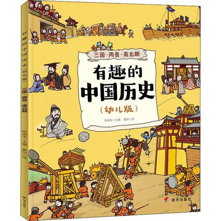 有趣的中国历史 三国·两晋·南北朝(幼儿版)