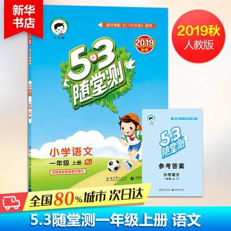 小儿郎 5·3随堂测 小学语文 1年级 上册 RJ 2019