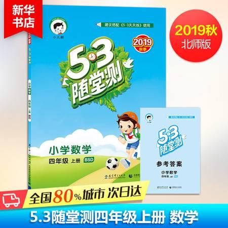 小儿郎 5·3随堂测 小学数学 4年级 上册 BSD 2019