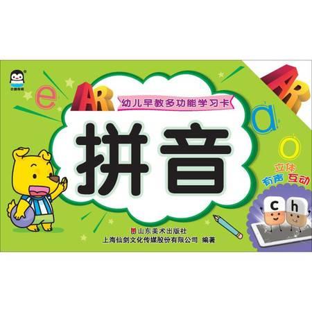 幼儿早教多功能学习卡 拼音