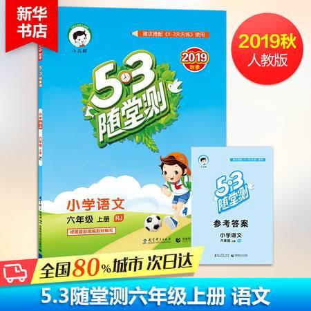 小儿郎 5·3随堂测 小学语文 6年级 上册 RJ 2019