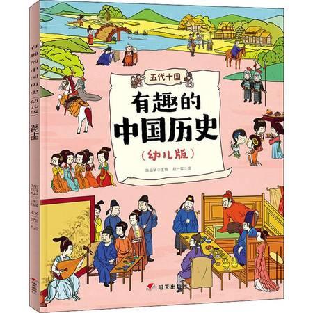 有趣的中国历史 五代十国(幼儿版)