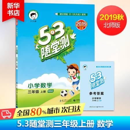 小儿郎 5·3随堂测 小学数学 3年级 上册 BSD 2019