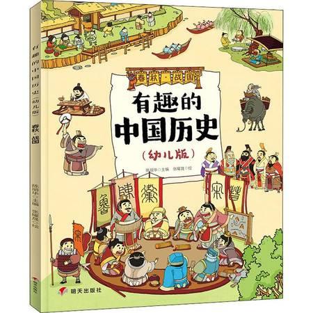 有趣的中国历史 春秋·战国(幼儿版)
