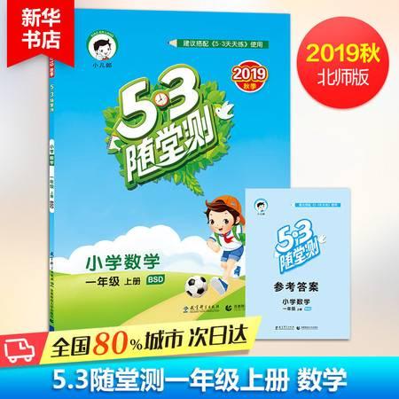 小儿郎 5·3随堂测 小学数学 1年级 上册 BSD 2019