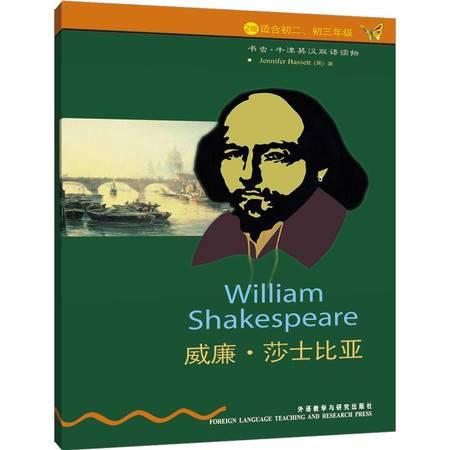 威廉.莎士比亚/书虫牛津英汉对照读物