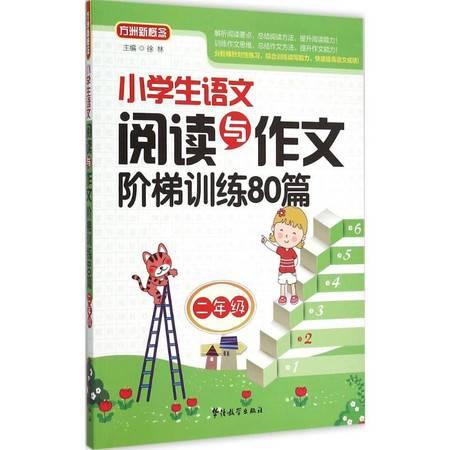 小学生语文阅读与作文阶梯训练80篇