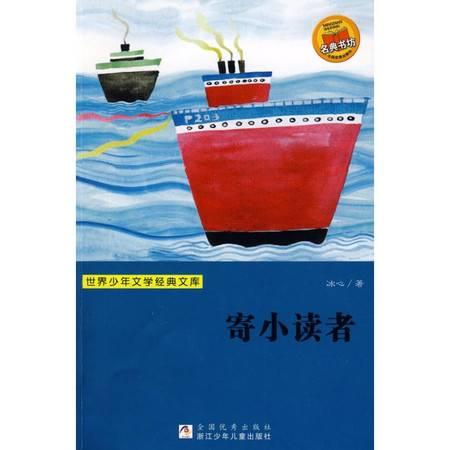 世界少年文学经典文库.寄小读者