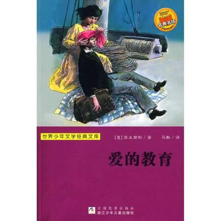 爱的教育(世界少年文学经典文库)
