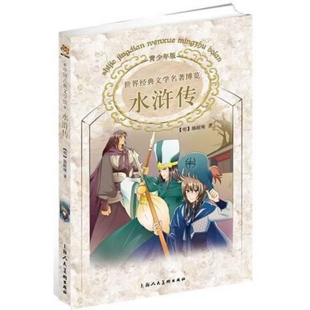 中国古典文学馆:水浒传(青少年版)