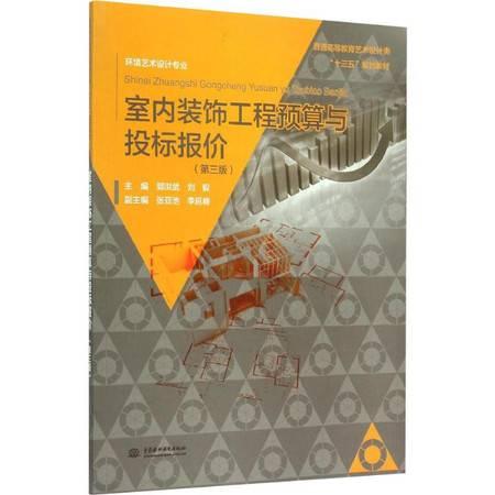 室内装饰工程预算与投标报价(第3版)