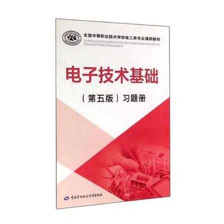 电子技术基础(第5版)习题册