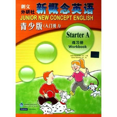 新概念英语练习册