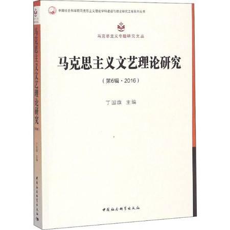马克思主义文艺理论研究 第6辑·2016