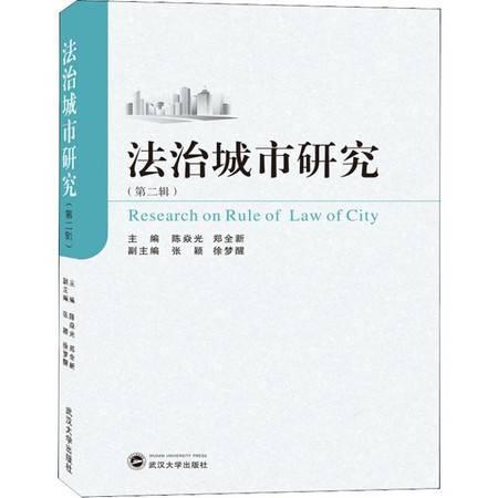 法治城市研究(第2辑)