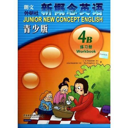 新概念英语青少版练习册4B