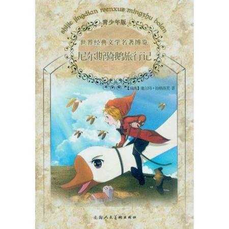 世界经典文学名著博览:尼尔斯骑鹅旅行记(青少年版)