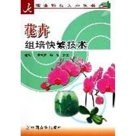 花卉组培快繁技术/科技入户丛书