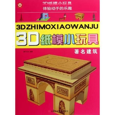 3D纸模小玩具,著名建筑