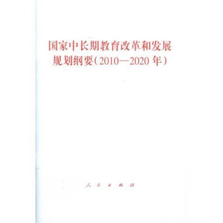 国家中长期教育改革和发展规划纲要(2010-2020年)