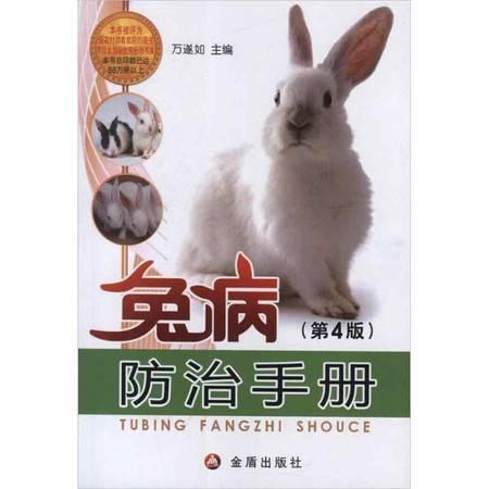 兔病防治手册(第4版)
