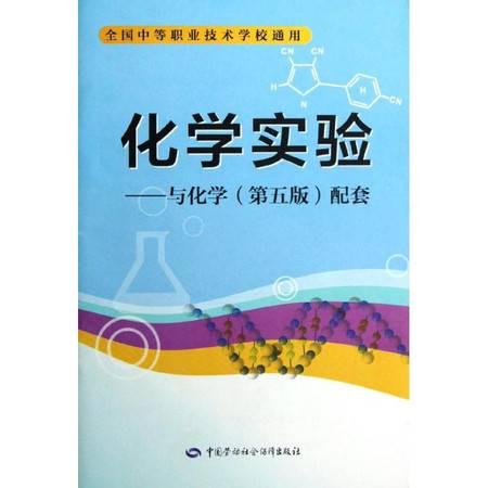 化学实验--与化学<第五版>配套(全国中等职业技术学校通用)
