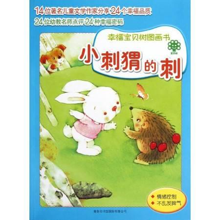 小刺猬的刺/幸福宝贝树图画书系列