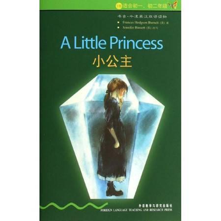 小公主/书虫2