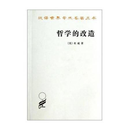 哲学的改造/汉译世界学术名著丛书