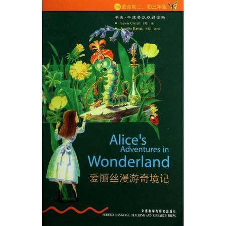 爱丽丝漫游奇境记:英汉对照