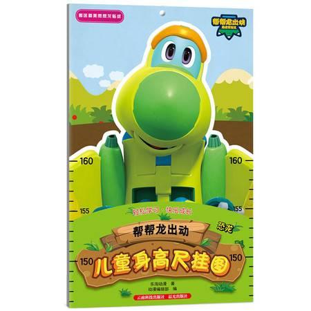 帮帮龙出动儿童身高尺挂图 恐龙