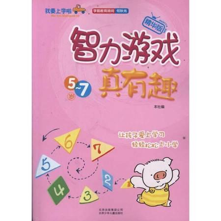 5-7岁智力游戏真有趣