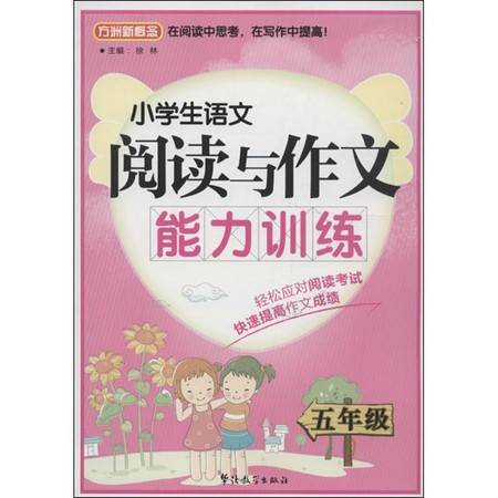 小学生语文阅读与作文能力训练