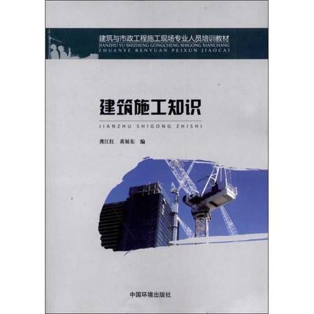 建筑施工知识